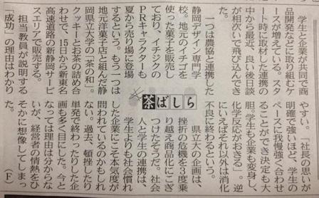 2013年03月12日_日経新聞朝刊.jpg