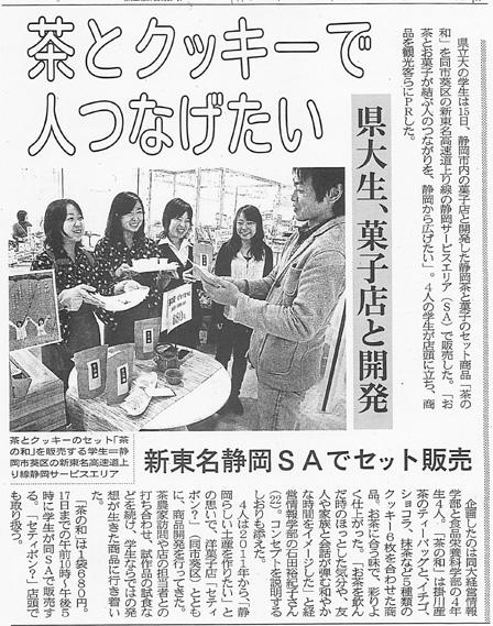 2013年03月16日_静岡新聞朝刊.jpg