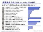 questionnaire-2.jpg